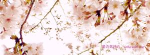 新月:ゆく春をあじわいながら